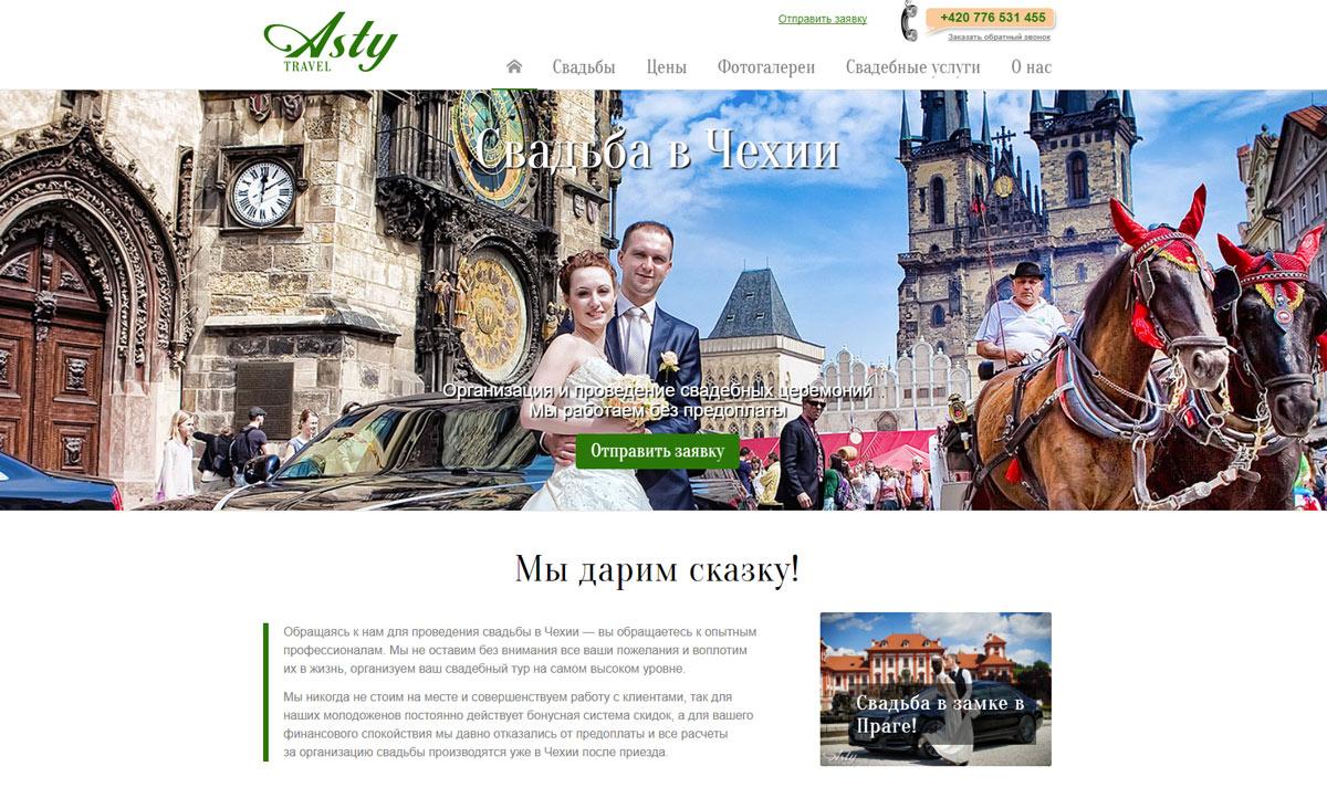 Asty New site Web design Wordpress